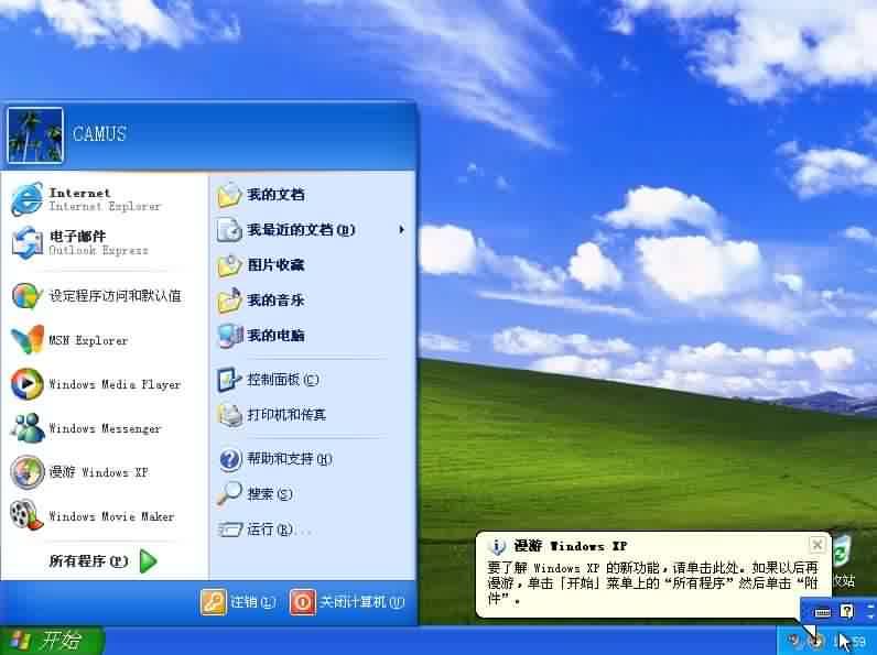 Windows XP系统安装详细步骤
